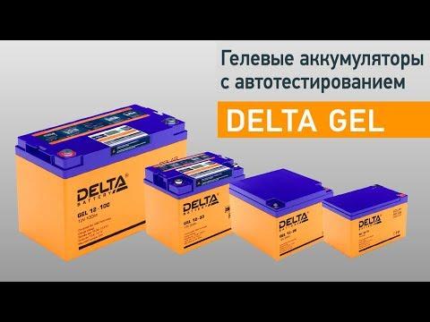 Гелевые аккумуляторы DELTA GEL с контроллером и LCD дисплеем. Видео обзор