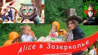 Алиса в зазеркалье.Alice in Wonderland.Безумное чаепитие.Mad tea party.Hello Alice.Хеллоу Элис.2016