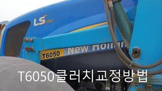 NEWHOLLAND/T6050 클러치교정방법