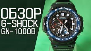 G-SHOCK GN-1000B-1A | Обзор (на русском) | Купить со скидкой