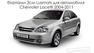 Автомобильные коврики в салон Chevrolet Lacetti (Шевроле Лачетти)(, 2014-08-18T17:08:02.000Z)