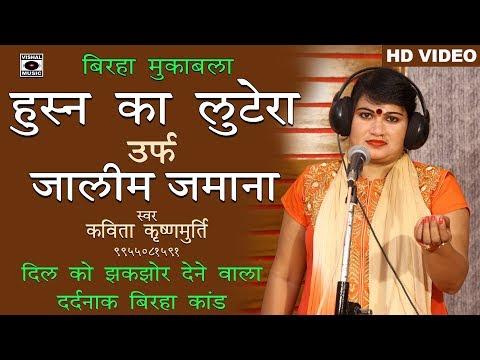 दर्दनाक बिरहा कांड - हुस्न का लुटेरा - Bhojpuri Birha 2017 -  कविता कृष्णामूर्ति की आवाज़ में.