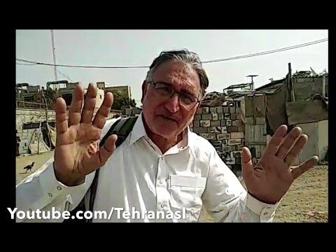 محمد نوری زاد در ۳۰۰ متری ساحل چابهار و در چهل سالگی انقلابی که قرار بود ما را بمقام انسانیت برساند!