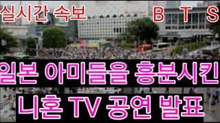"[BTS 방탄소년단] 실시간속보  일본 아미들을 흥분시킨 ""니혼TV 공연 발표""  (BTS will appear on a Japanese TV program)"