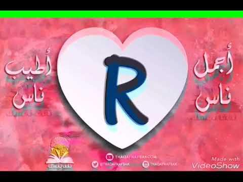 اجمل صور حرف R
