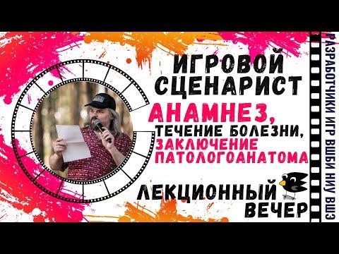 Сергей Чекмаев: Игровой сценарист. Анамнез, Течение болезни, Заключение патологоанатома