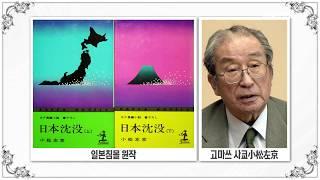 일본침몰과 한반도 동남해안, 백두산과 후지산은 동시에 연쇄폭발가능,일본침몰영화장면 시청