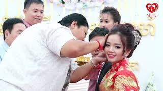 Khmer Wedding / អាពាហ៍ពិពាហ៍ភាគ4/បទ សារិការកែវ/ផ្ទឹមបាចផ្កាស្លា