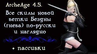 ArcheAge 4.5. Все скилы новой ветки Бездны. Наглядно и с переводом,  активные и пассивные умения.