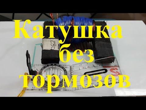 Катушка на П сердечнике бифиляр, без тормозов для генератора