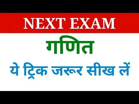 UPTET math | Math trick | ये ट्रिक जरुर सीख लें | UPTET 2017 | NEXT EXAM | Hindi