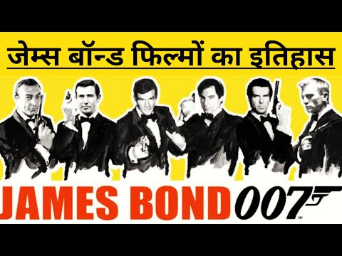 History Of James Bond Movies In Hindi | List Of All James Bond Movies 1962-2019