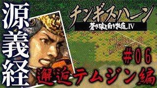 義経vsテムジン! 鎌倉武士団vs蒙古騎兵! この瞬間を待ってたぜぃ……