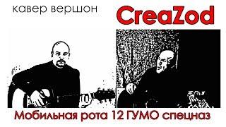 CreaZod - Мобильная рота 12 ГУМО спецназ (cover)