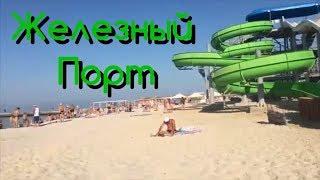 Железный порт. Пляж и море. Отель Тройка