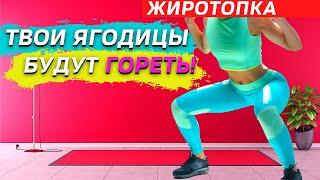Тренировка на ягодицы дома Табата Упражнения для попы Жиротопка 44 день