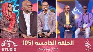 استديو 5 - الحلقة الخامسة (05) - الموسم الرابع - 2018