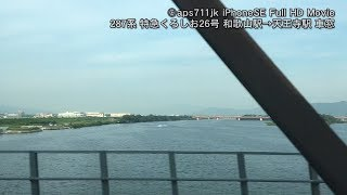 iPhoneSEで撮影した287系 特急くろしお26号 和歌山駅→天王寺駅間の車窓