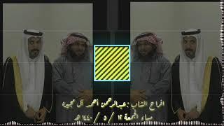 Gambar cover حفل زواج عبدالرحمن ال مجيره ١٢ / ٥ /١٤٤٠ هـ الله يسعدك ويوفقك يارب