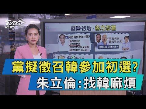 【說政治】黨擬徵召韓參加初選? 朱立倫:找韓麻煩