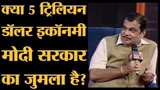 India Today Conclave 2019:Nitin Gadkari ने 5 Trillion Economy को लेकर ये बात बोली।  Modi Government