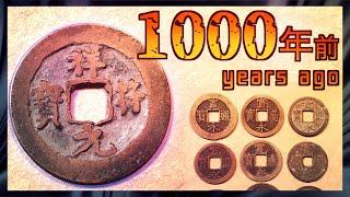 【すてきな古銭図鑑】日本最古の寺院で入手した古銭コレクションを紹介!【古銭の種類の多様性】