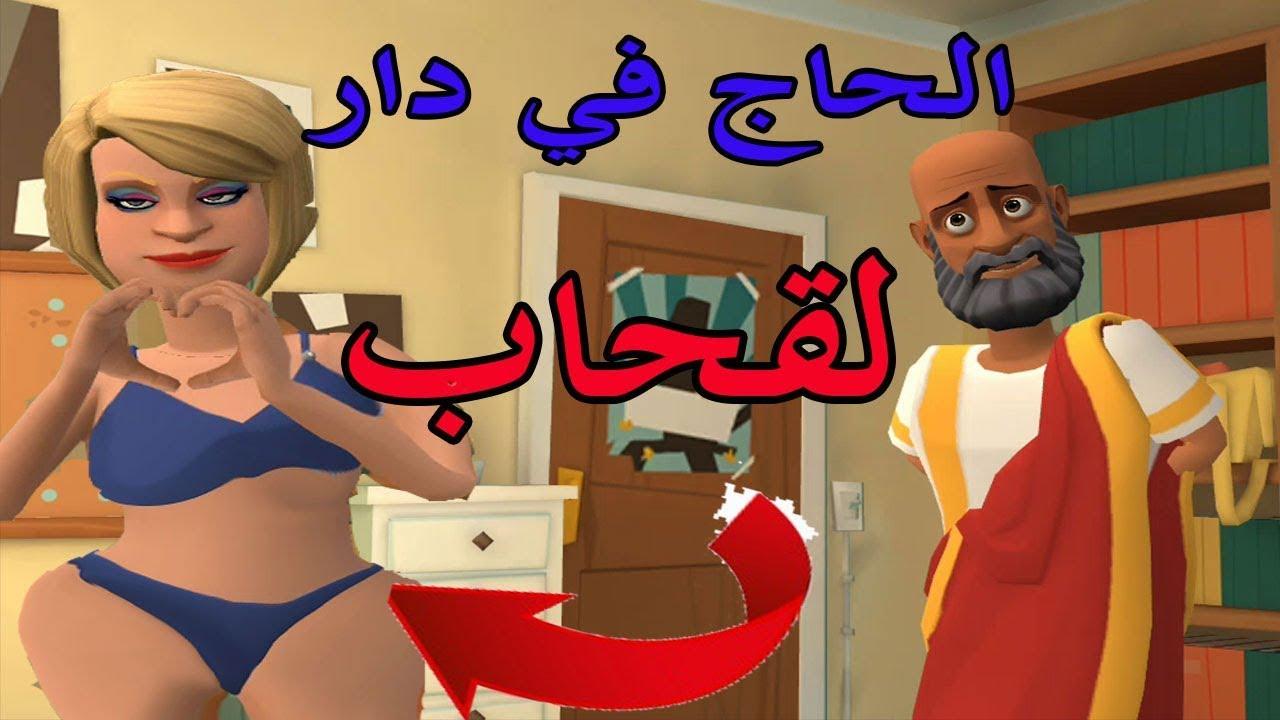 نكت مغربية جديدة الحاج بغا افووج
