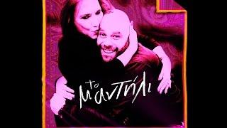 Stavento ft. Ελένη Βιτάλη - Το Μαντήλι (Official Lyric Video)