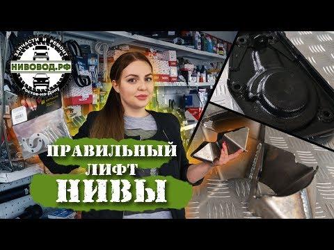 Правильный Лифт Нивы - рекомендации от НИВОВОД.РФ