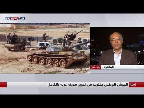 ليبيا.. الجيش الوطني يقترب من تحرير مدينة درنة بالكامل  - نشر قبل 5 ساعة