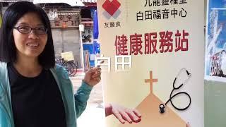 2019 友醫食宣傳片