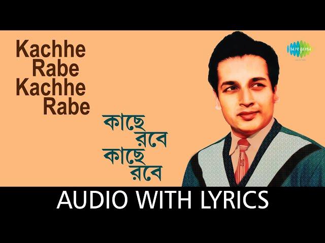 Kachhe Rabe Kachhe Rabe with lyrics   Hemanta Mukherjee   Miltoo Ghosh