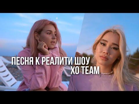 ПЕСНЯ К РЕАЛИТИ ШОУ XO TEAM 💔 // ПЕСНЯ XO TEAM // Miller Eva
