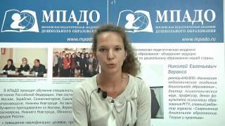 III Международная научно-практическая конференция «Воспитание и обучение детей младшего возраста»