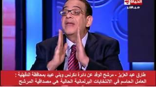 الحياة اليوم - لقاء خاص مع طارق عبد العزيز مرشح بــ حزب الوفد بتاريخ 12-11-2015