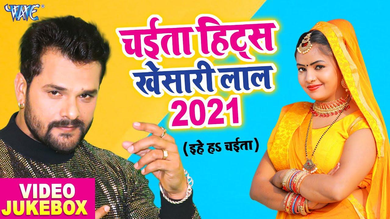 #Khesari Lal Yadav | भोजपुरी चइता गीत 2021 | #VIDEO_JUKEBOX | Bhojpuri Chaita Geet 2021