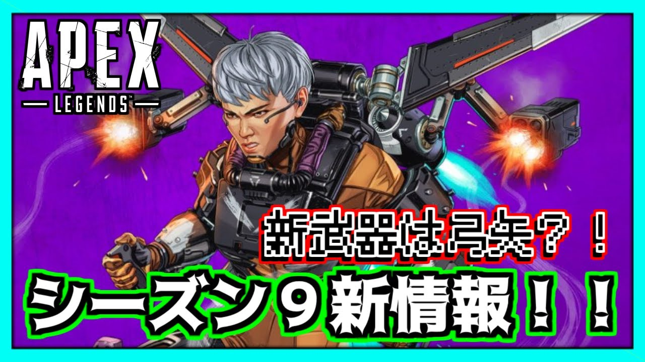 【APEX】(PC/PS4/スイッチ)シーズン9新情報:新キャラはヴァルキリー!!新武器も激熱!!!