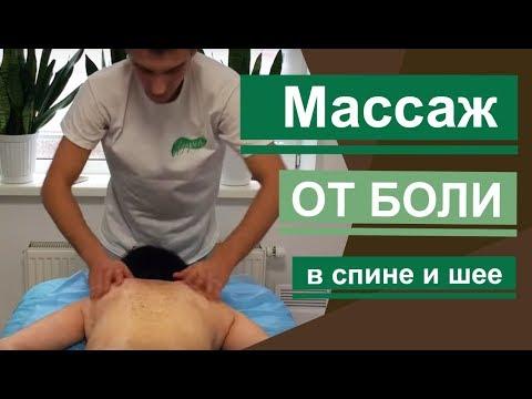 Можно ли делать массаж когда болит спина