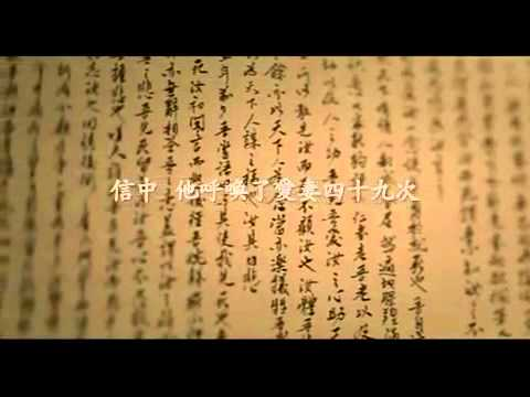 《超感人影片》中華民國精彩一百 - 林覺民篇《中国大陆人必看》