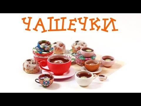 Чашечки из FIMO - МАСТЕР-КЛАСС, кулинарная миниатюра