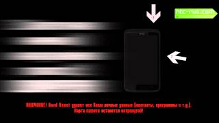Как разблокировать HTC One(http://htc-one-x.htc-rus.com/hard-reset-7., 2013-11-24T16:43:19.000Z)
