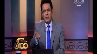 ماذا قال خيري رمضان عن خناقة أحمد شوبير مع أحمد الطيب؟ (فيديو)