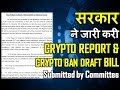 Breaking News - सरकार ने जारी करी Press Release & Crypto Report submitted by Committee