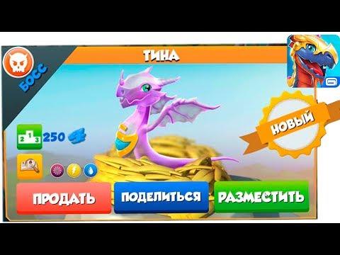 Новый Дракон Босс  ТИНА Легенды Дракономании прохождение