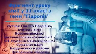 """Фрагмент уроку хімії в 11 класі з теми """"Гідроліз"""", рівень стандарту, профіль української філології"""