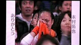 木村拓也追悼ビデオ(2010.04.24東京ドーム) thumbnail