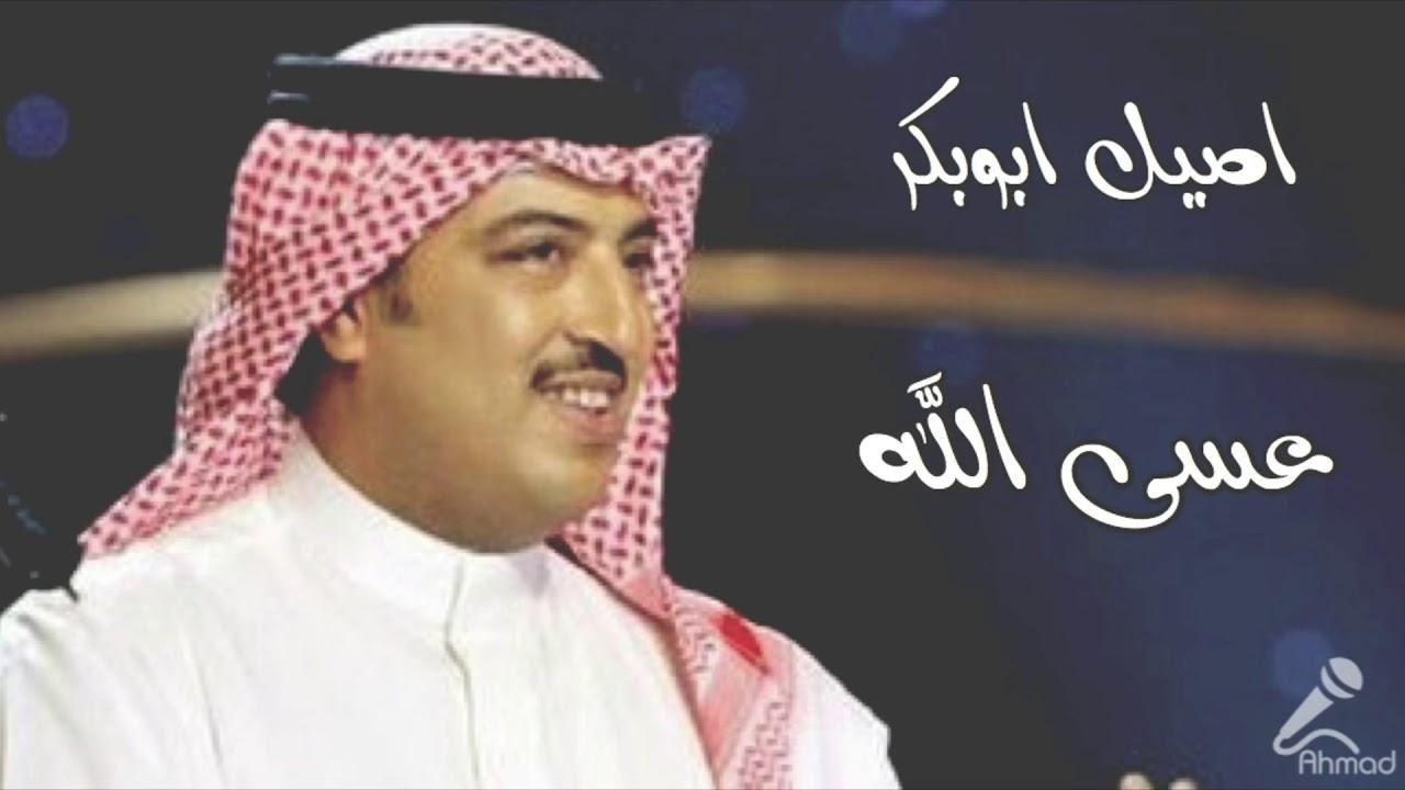 اصيل ابو بكر عسى الله جلسه Hq Youtube