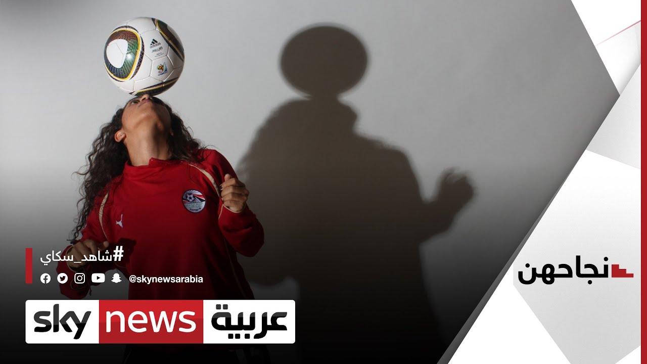 فريدة سالم.. مصرية تنقل حب كرة القدم للفتيات عبر أكاديميتها | #نجاحهن  - 18:57-2021 / 9 / 25