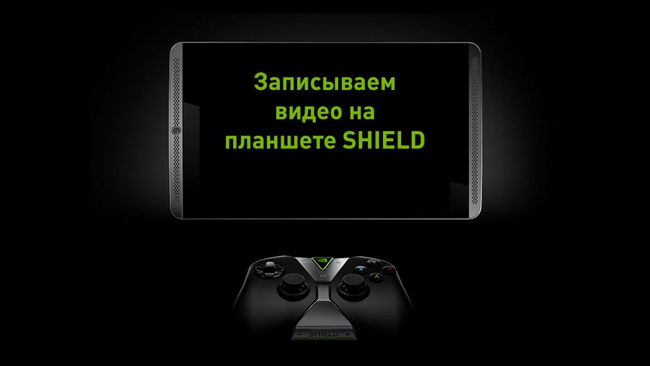 Записываем видео геймплея WOT Blitz на планшете SHIELD. Обзор настроек ShadowPlay