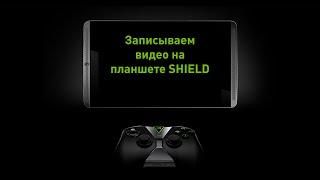 Записываем видео геймплея WOT Blitz на планшете SHIELD. Обзор настроек ShadowPlay(NVIDIA ShadowPlay - легкий и простой способ поделиться победами и интересными моментами геймплея на планшете NVIDIA..., 2015-02-19T15:58:11.000Z)